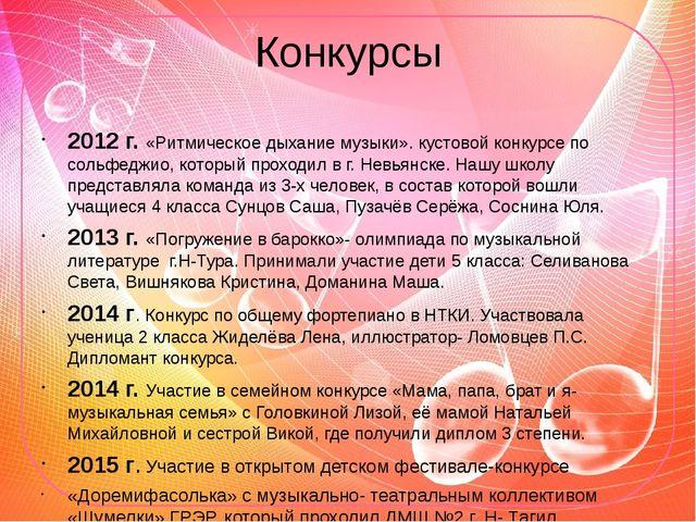 Конкурсы 2012 г. «Ритмическое дыхание музыки». кустовой конкурсе по сольфеджи...