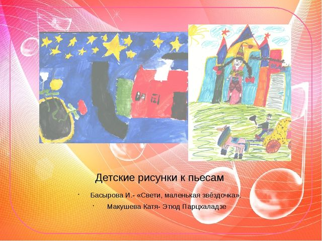 Детские рисунки к пьесам Басырова И.- «Свети, маленькая звёздочка». Макушева...
