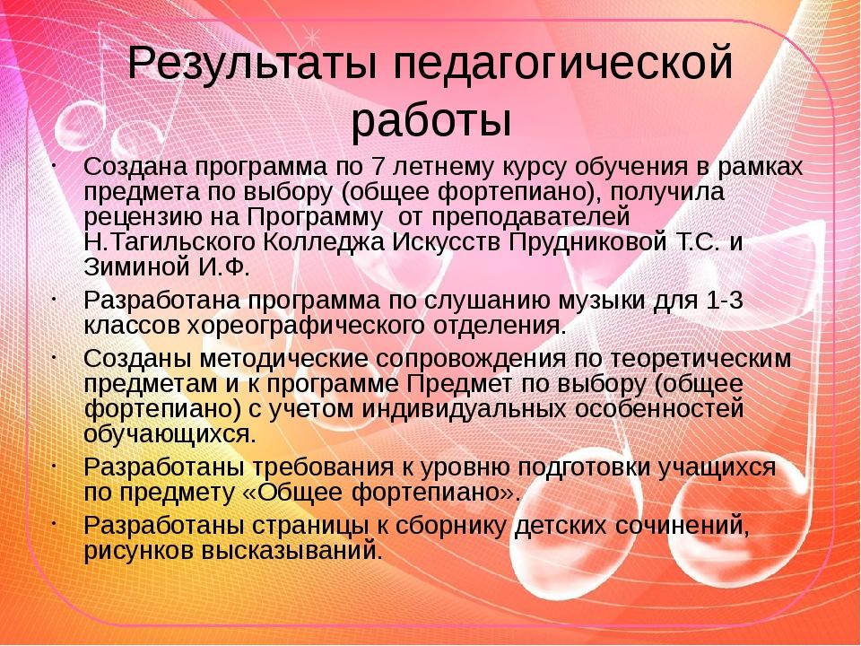 Результаты педагогической работы Создана программа по 7 летнему курсу обучени...