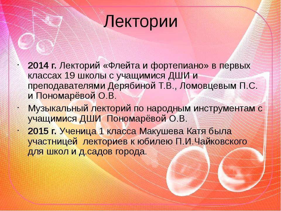 Лектории 2014 г. Лекторий «Флейта и фортепиано» в первых классах 19 школы с у...