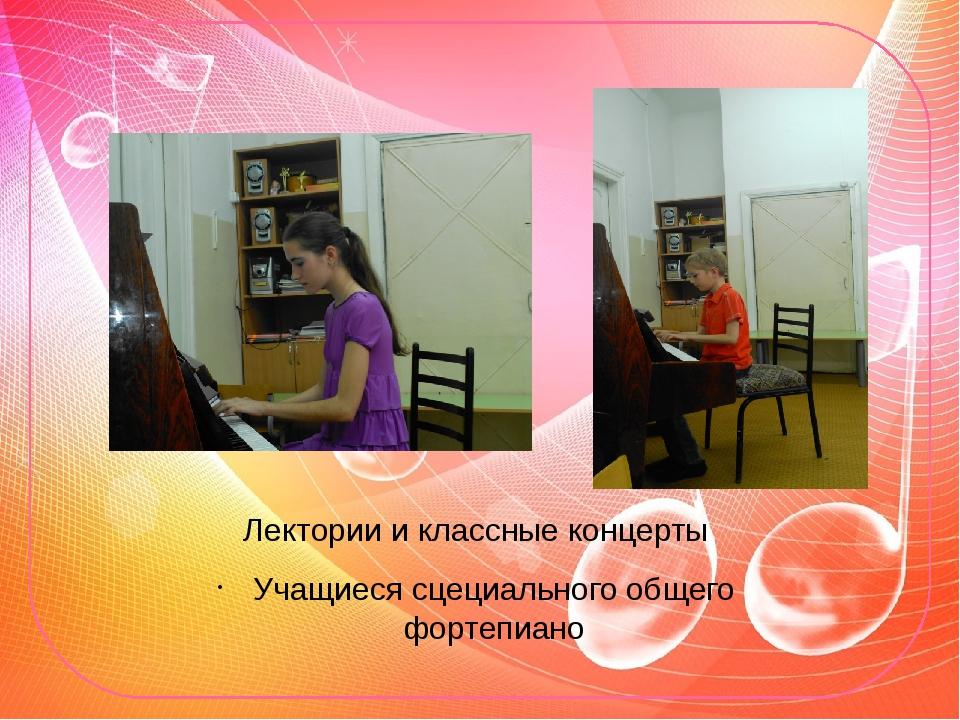 Лектории и классные концерты Учащиеся сцециального общего фортепиано