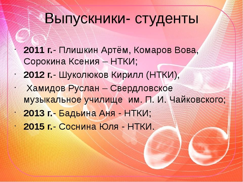 Выпускники- студенты 2011 г.- Плишкин Артём, Комаров Вова, Сорокина Ксения –...