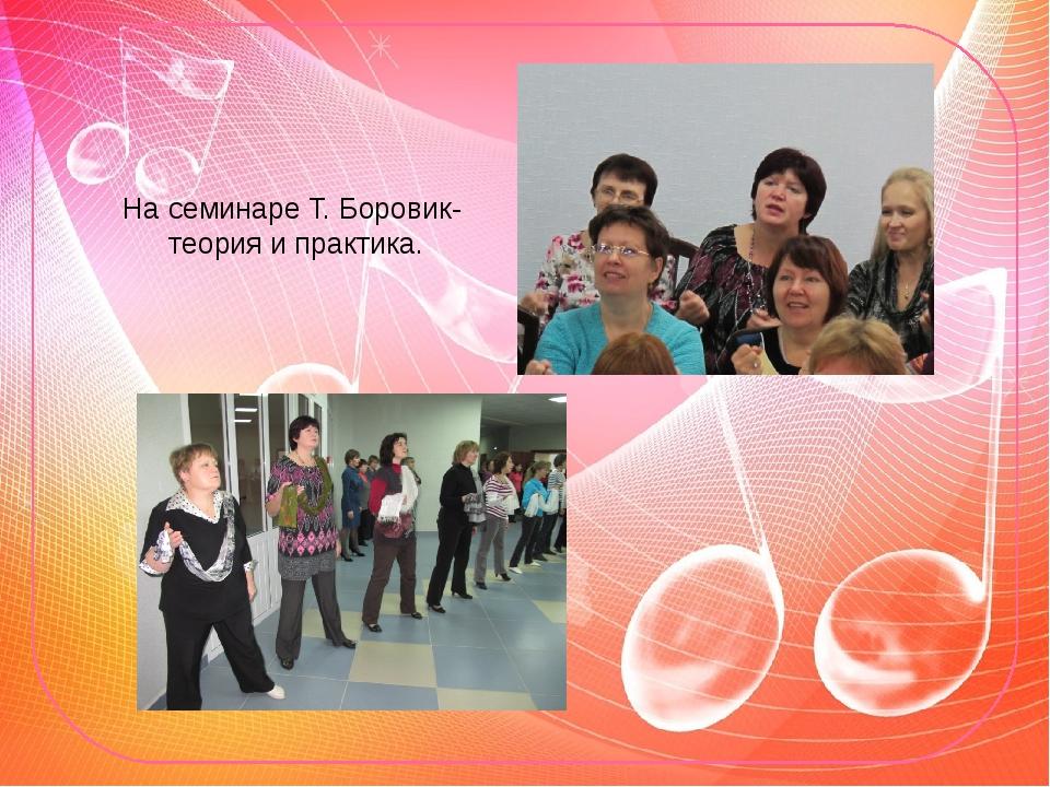 На семинаре Т. Боровик- теория и практика.