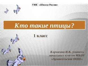 УМК «Школа России» 1 класс Корчагина Н.В., учитель начальных классов МКОУ «Ар