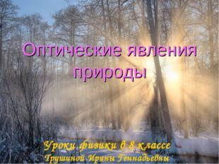 Оптические явления природы Уроки физики в 8 классе Трушиной Ирины Геннадьевны