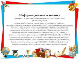 Информационные источники Максимова Т. Н. Интеллектуальный марафон: 1-4 класс.