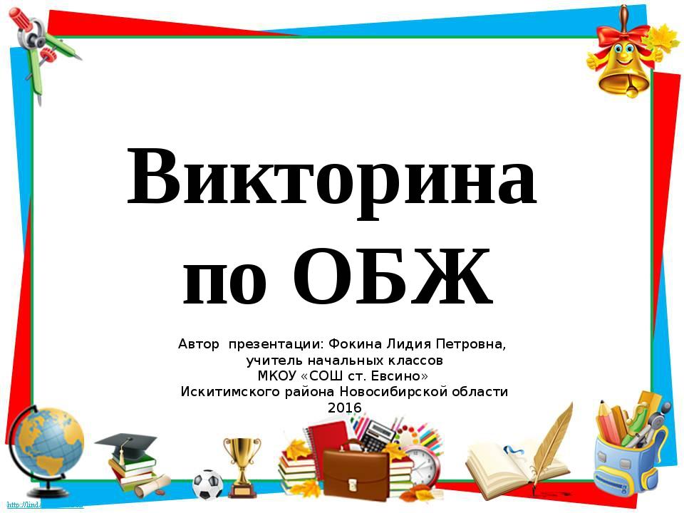 Викторина по ОБЖ Автор презентации: Фокина Лидия Петровна, учитель начальных...