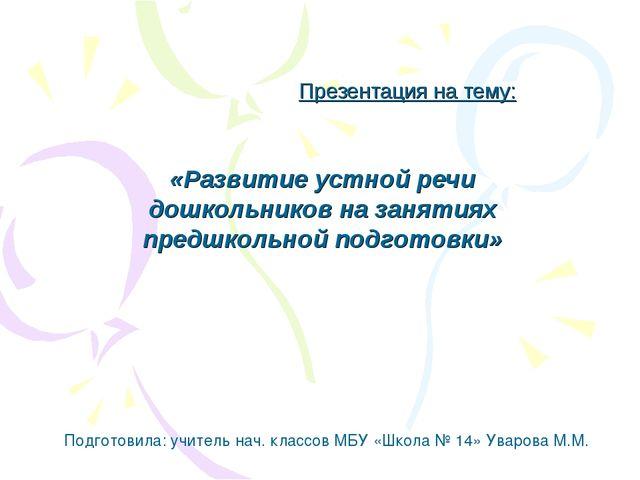 Презентация на тему: «Развитие устной речи дошкольников на занятиях предшкол...