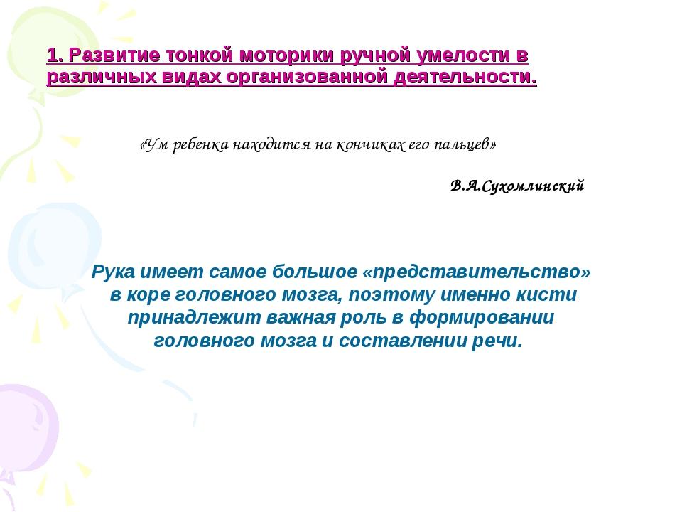 1. Развитие тонкой моторики ручной умелости в различных видах организованной...