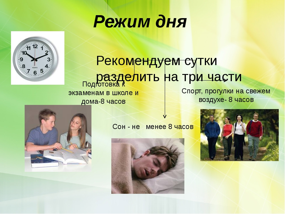 Режим дня Рекомендуем сутки разделить на три части Подготовка к экзаменам в...