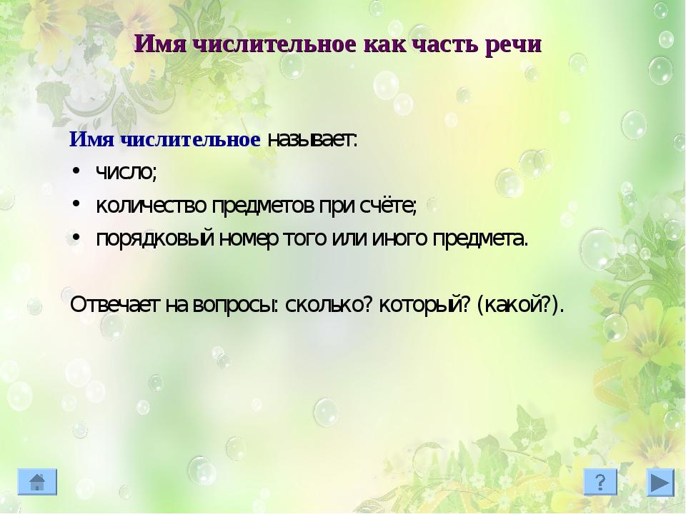 Презентация тренажёр по русскому языку Имя числительное класс  слайда 3 Имя числительное как часть речи Имя числительное называет число количество