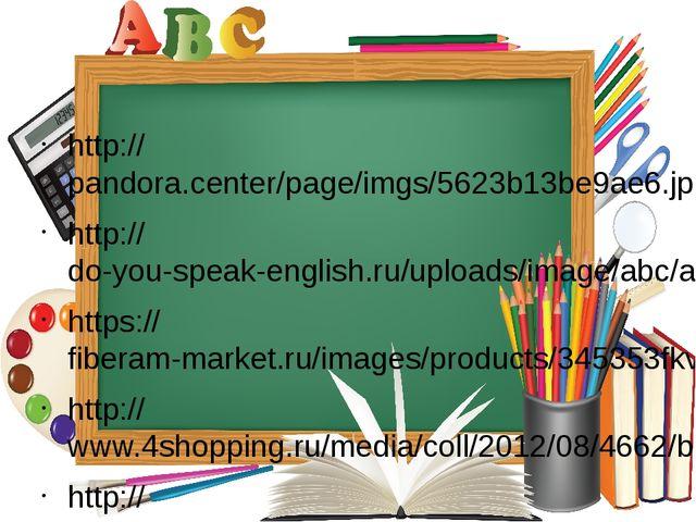 http://pandora.center/page/imgs/5623b13be9ae6.jpg http://do-you-speak-englis...