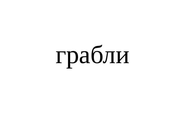 грабли