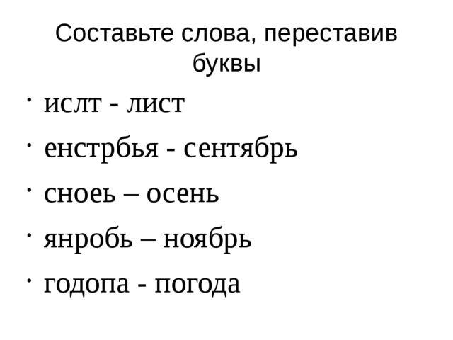 Составьте слова, переставив буквы ислт - лист енстрбья - сентябрь сноеь – осе...