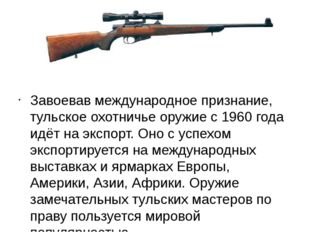 Завоевав международное признание, тульское охотничье оружие с 1960 года идёт