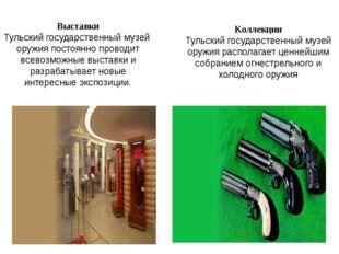 Выставки Тульский государственный музей оружия постоянно проводит всевозможн
