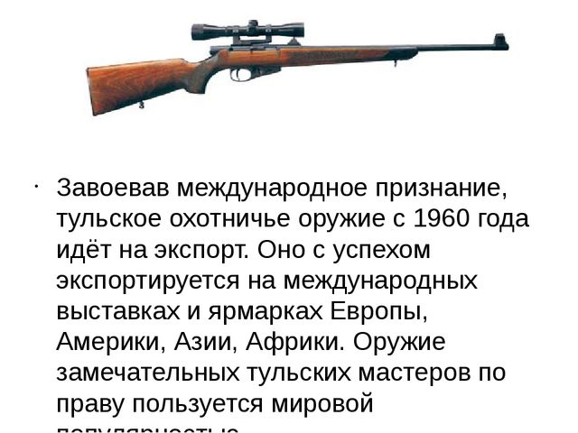 Завоевав международное признание, тульское охотничье оружие с 1960 года идёт...