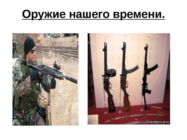Оружие нашего времени.