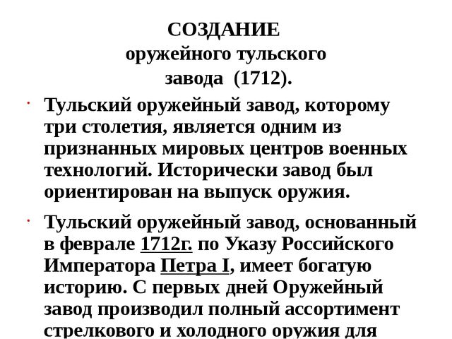 СОЗДАНИЕ оружейного тульского завода (1712). Тульский оружейный завод, которо...