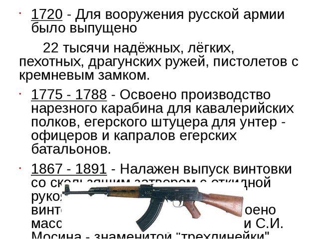 1720- Для вооружения русской армии было выпущено 22 тысячи надёжных, лёгких,...
