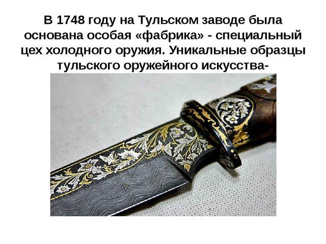 В 1748 году на Тульском заводе была основана особая «фабрика» - специальный ц...