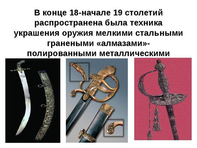 В конце 18-начале 19 столетий распространена была техника украшения оружия ме...