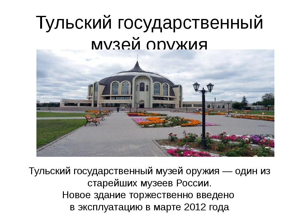 Тульский государственный музей оружия Тульский государственный музей оружия —...