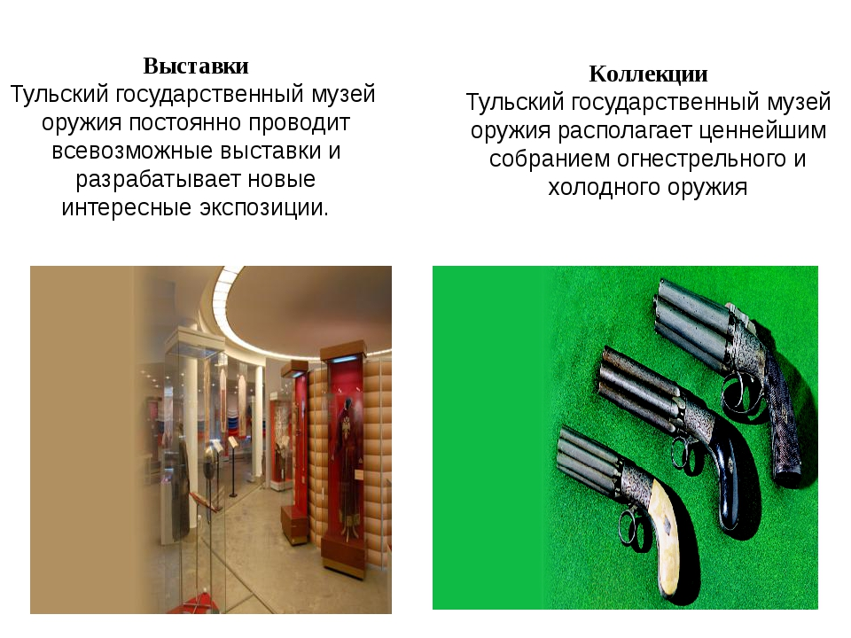 Выставки Тульский государственный музей оружия постоянно проводит всевозможн...