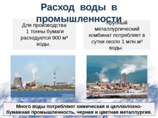 Много воды потребляют химическая и целлюлозно-бумажная промышленность, черная