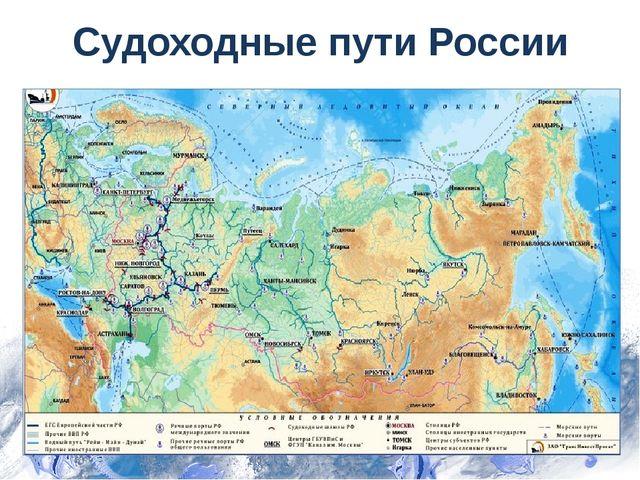 Судоходные пути России