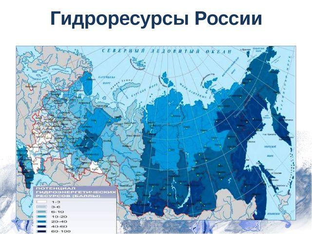Гидроресурсы России