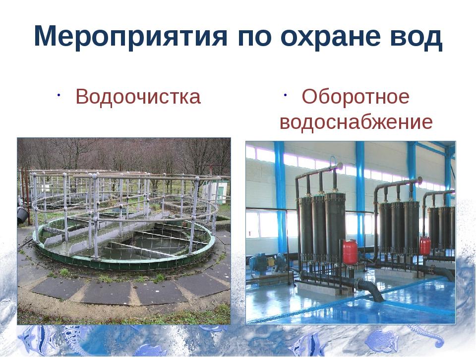 Мероприятия по охране вод Водоочистка Оборотное водоснабжение