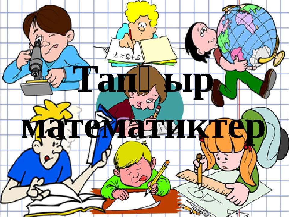 Тапқыр математиктер