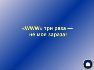 «WWW» три раза — не моя зараза!