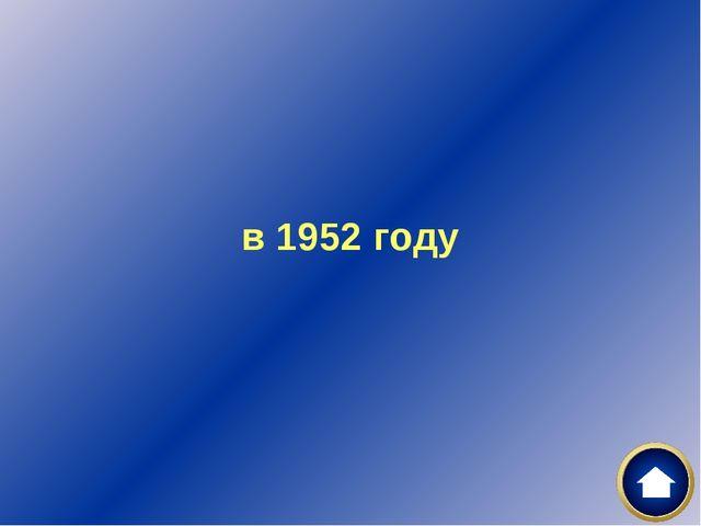 в 1952 году