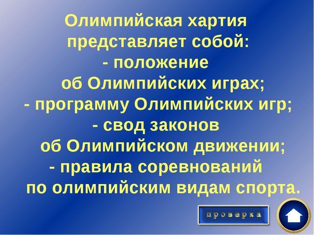 Олимпийская хартия представляет собой: - положение об Олимпийских играх; - п...