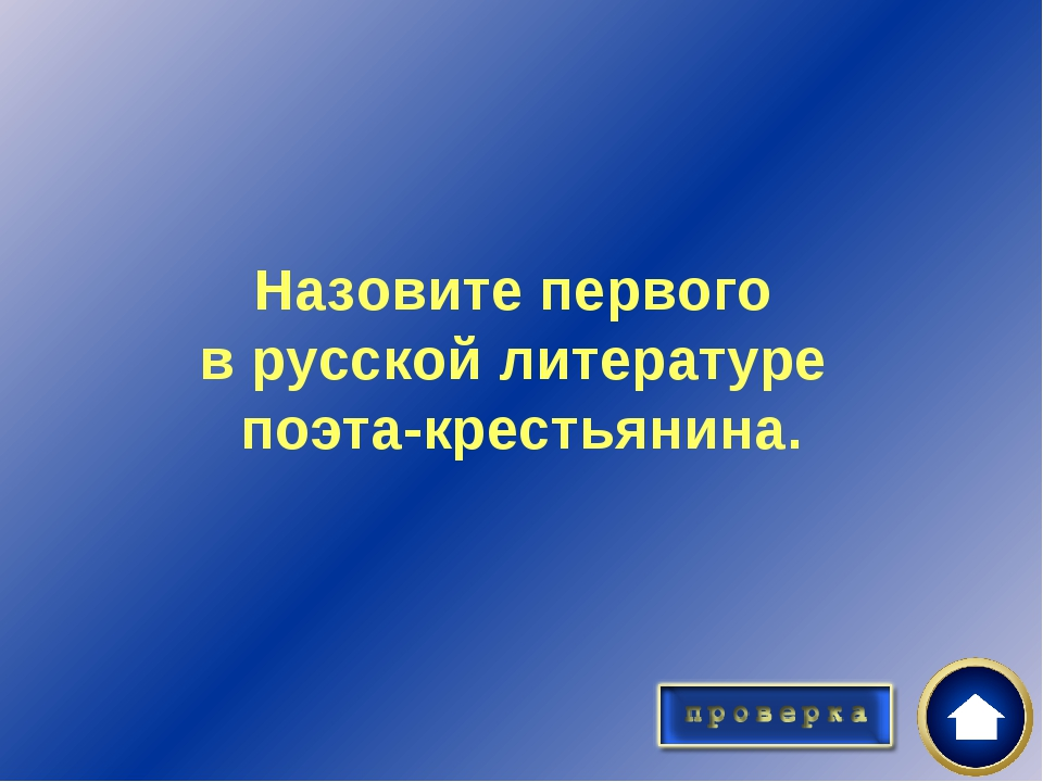 Назовите первого в русской литературе поэта-крестьянина.
