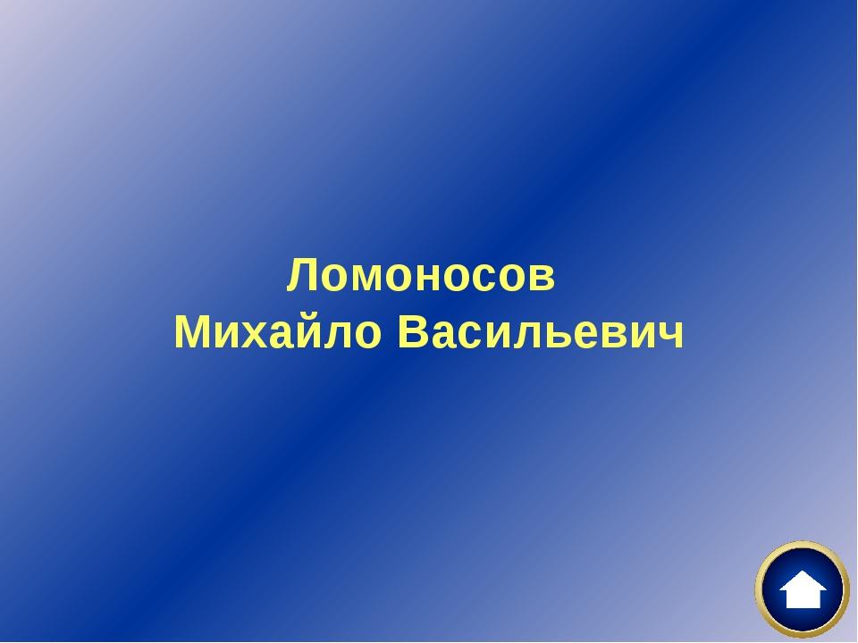 Ломоносов Михайло Васильевич