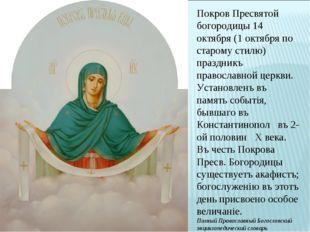 Покров Пресвятой богородицы 14 октября (1 октября по старому стилю) праздникъ