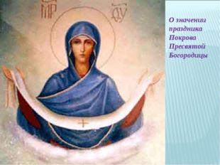 О значении праздника Покрова Пресвятой Богородицы
