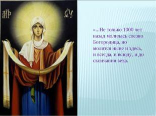 «...Не только 1000 лет назад молилась слезно Богородица, но молится ныне и зд