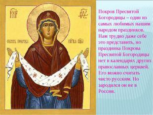 Покров Пресвятой Богородицы – один из самых любимых нашим народом праздников.
