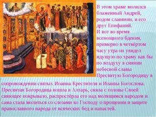 В этом храме молился блаженный Андрей, родом славянин, и его друг Епифаний. И