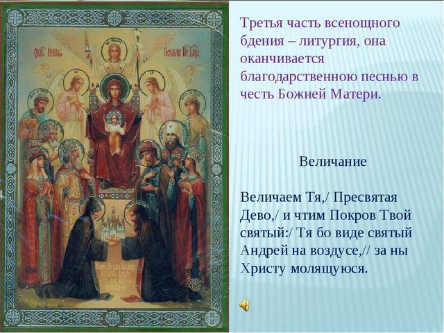 Третья часть всенощного бдения – литургия, она оканчивается благодарственною...