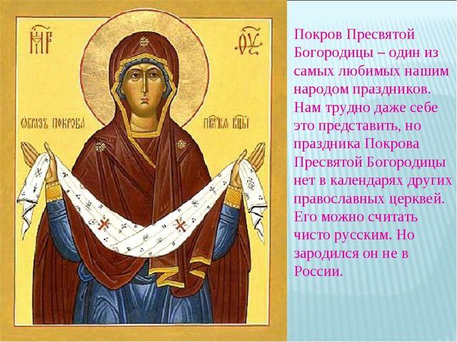 Покров Пресвятой Богородицы – один из самых любимых нашим народом праздников....