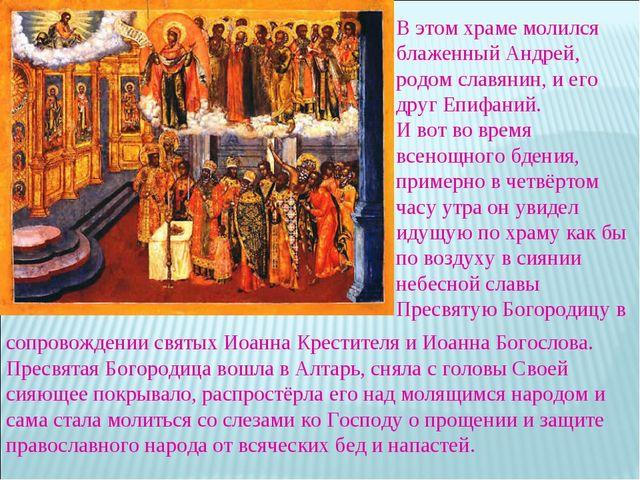 В этом храме молился блаженный Андрей, родом славянин, и его друг Епифаний. И...