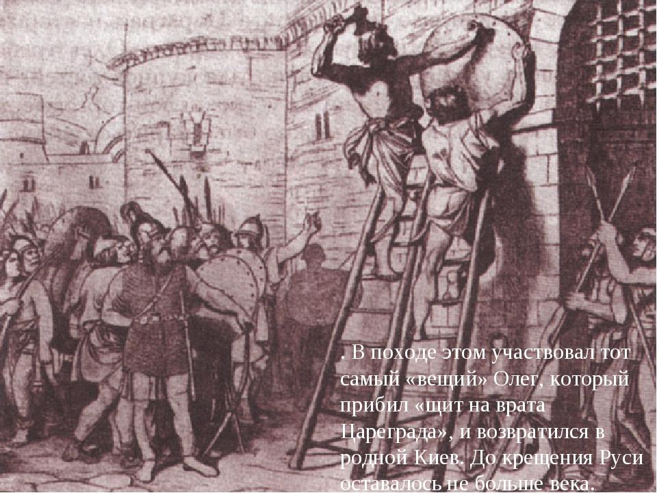 . В походе этом участвовал тот самый «вещий» Олег, который прибил «щит на вра...