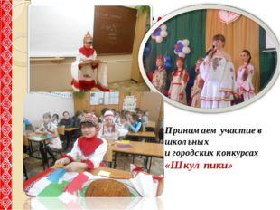 Принимаем участие Принимаем участие в школьных и городских конкурсах «Шкул пи