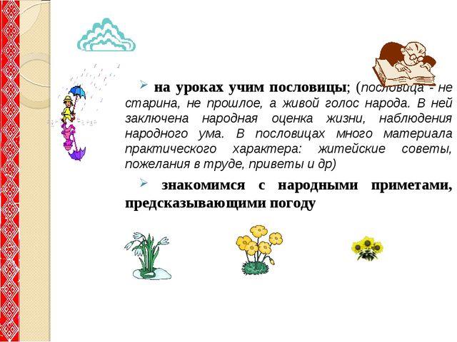 на уроках учим пословицы; (пословица - не старина, не прошлое, а живой голос...