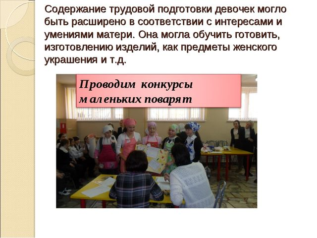 Содержание трудовой подготовки девочек могло быть расширено в соответствии с...